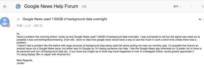 9 月已有人在 Google 新聞求助討論區投訴背景更新過分消耗流動收據。