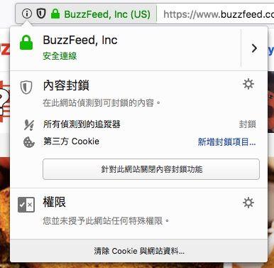 開啟內容封鎖之後,地址列會多了一個盾,點擊它可以看到網頁是否安全,並針對網頁做封鎖設定。