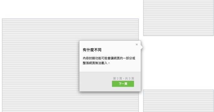 網頁上含有追蹤程式的內容會無法載入。