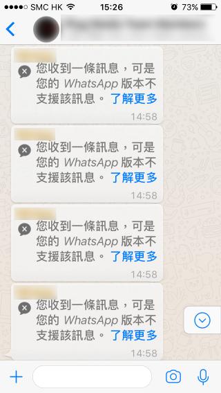 如果未更新 WhatsApp 的話,就會看不到貼圖。