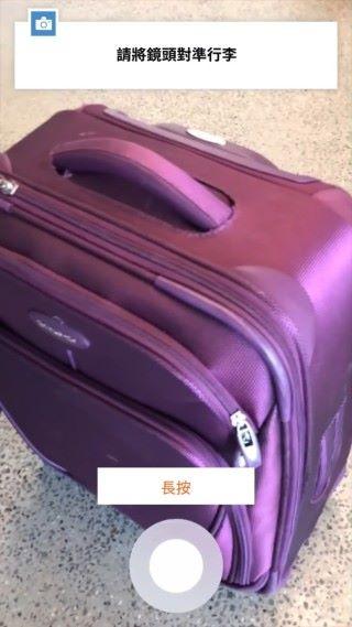 4. 長按下面的圓鍵,在行李的上掃描。