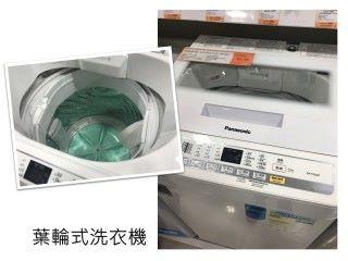 上揭式洗衣機也有兩種,分別是葉輪式和滾筒式,葉輪式的洗衣滾桶是垂直安裝,好處是在洗衣過程中隨時揭開機蓋加入衣物,缺點是用水較多。