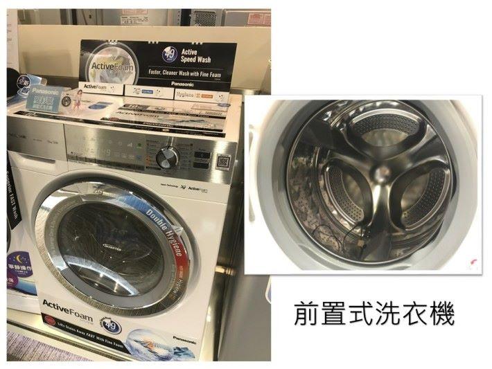 前置式洗衣機就是揭門位置放在前方,洗衣滾桶也是橫向安裝,用水量少,更有些前置式洗衣機的洗衣滾桶會採用斜向安裝,就會更加慳水,至於洗衣機上方所騰出的空間就可以用作其他用途。