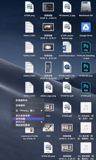 未有「堆疊」功能,桌面上的檔案最多只可以按類型排列,但就好快鋪滿桌面。