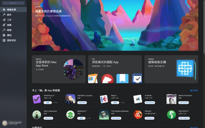 新的 Mac App Store ,介面像 iOS App Store ,但內容和 Apps 數量卻差得遠。