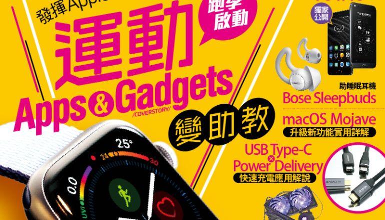 【#1312 PCM】發揮 Apple Watch潛能!運動跑季啟動 Apps & Gadgets 變助教