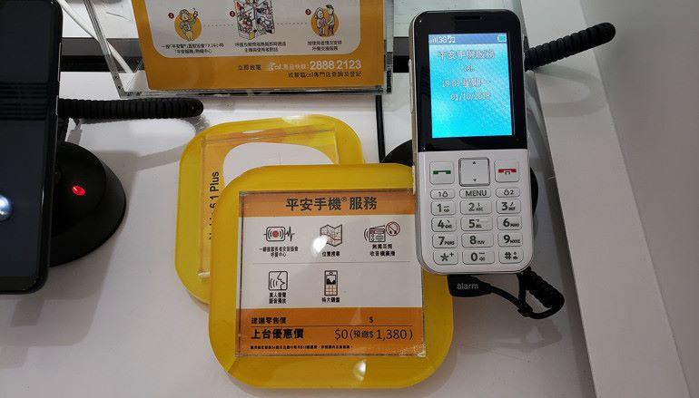 【場料】專為長者而設 「平安手機」服務計畫