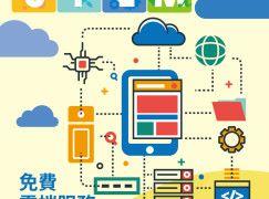 【#1314 eKids】免費雲端服務 改進學與教效能