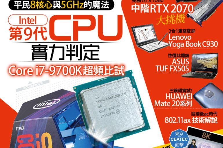 【#1315 PCM】平民 8 核心與 5GHz 的魔法 Intel 第 9 代 CPU 實力判定