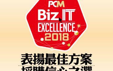 【#1315 Biz.IT】BizIT EXCELLENCE 2018 表揚最佳方案 採購信心之選