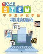【#1315 eKids】中學生深度學習機械與編程