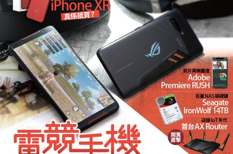 【#1316 PCM】電競機大亂鬥 ASUS ROG VS RAZER 2