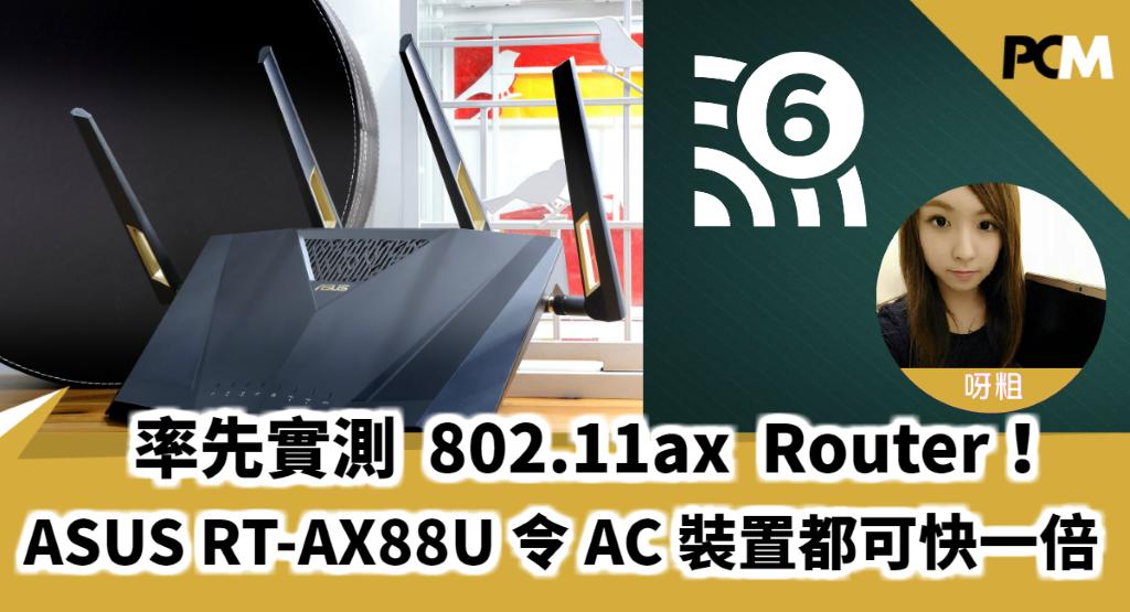 【開箱】率先實測 802.11ax Router!ASUS RT-AX88U 令 AC 裝置快一倍?! - PCM