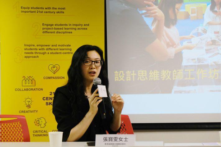 香港道教聯合會雲泉學校張寶雯副校長分享在學校運用設計思維推行 STEM 教育的點滴。