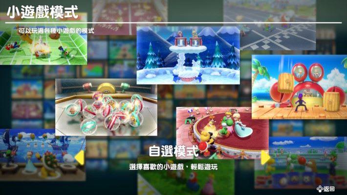 自選模式可以自由選擇玩邊款小遊戲。