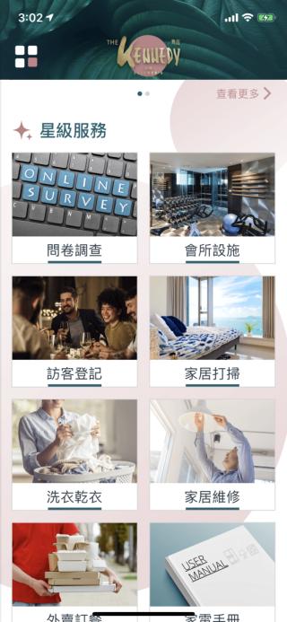 住宅手機程式提供不同的服務