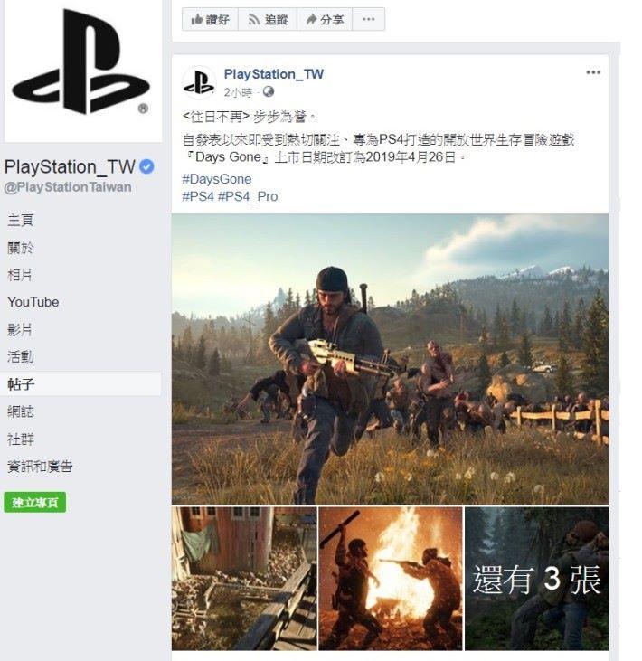 今次延期同樣沒有提及理由,遊戲將 4 月底推出。