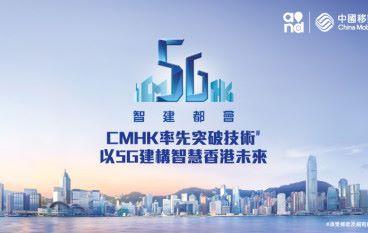 中國移動香港部署5G網絡 推動智慧城市發展