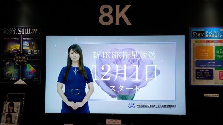 4K8K 啟播找來深田恭子做代言人,用8K來睇,分外吸引。