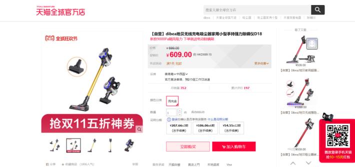 DiBea 無線吸塵機,設計和效能和英國 Dyson 相近,但售價就便宜得多。