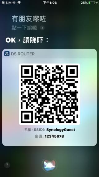 提供 Guest Wi-Fi SSID 和密碼。