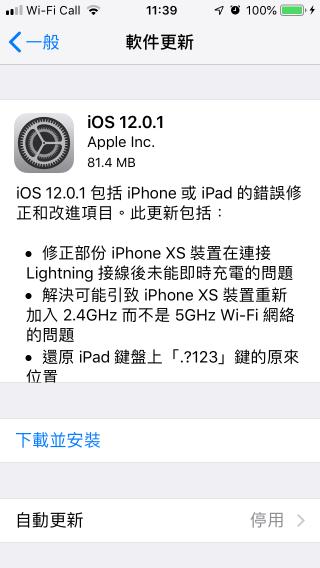 iOS 12.0.1 表面上是修正充電和 Wi-Fi 連線問題,但實際上也為了修補漏洞。
