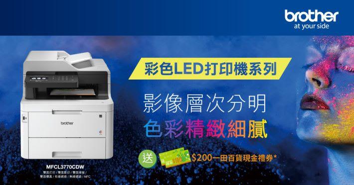 LED YATA Promotion