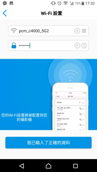 選擇把 IP Cam 連到哪個 Wi-Fi 網絡,並輸入密碼。
