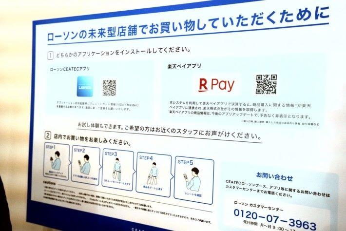 .顧客可用手機 App 上的 Lawson Pay 或樂天的 R Pay 付款。