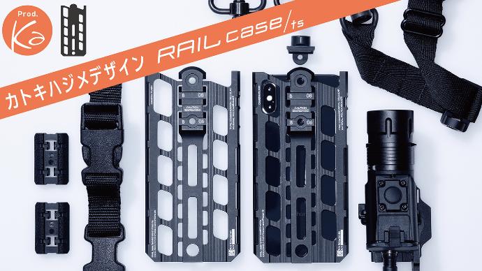 [RAILcase] Prod.Ka 使用鋁金合材料,外觀根本同步槍所使用的「魚骨」極之相似。