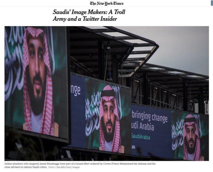 紐約時報指沙地政府組織了一支社交網絡部隊 Troll Farm 專門打壓反對派聲音