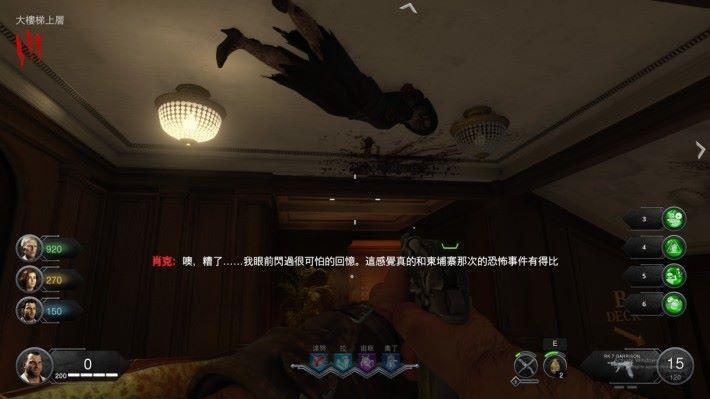 在鐵達尼號殺死殭屍更會被吸上天花板。