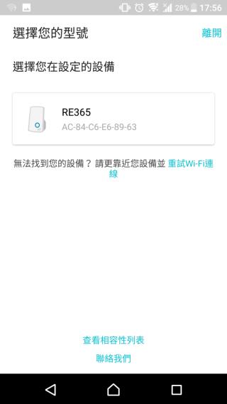 然後手機 App 便會偵測到型號為 RE365。