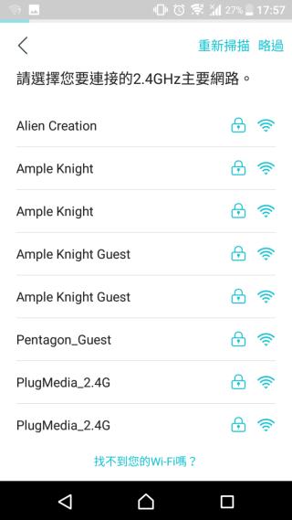 選擇 Router 2.4GHz Wi-Fi 名,並輸入密碼。