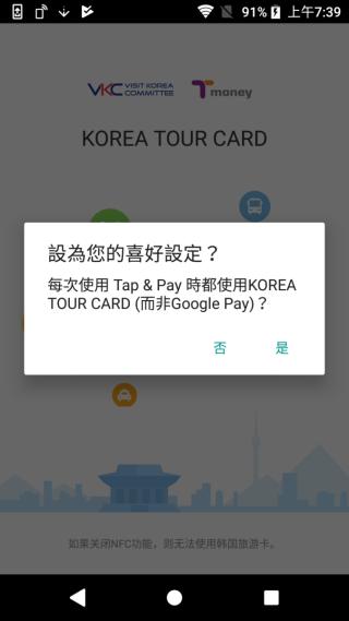 接觸式手機支付會被 Korea Tour Card 程式取代,有可能令 Google Pay 無法正常使用。