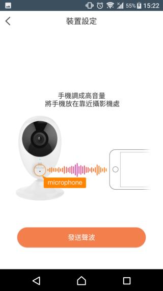 之後手機會發出聲響,把手機移近 IP Cam,讓 IP Cam「聽到」便可。