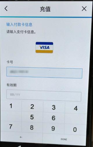 輸入信用卡資料時要忍受這樣奇怪的虛擬鍵盤