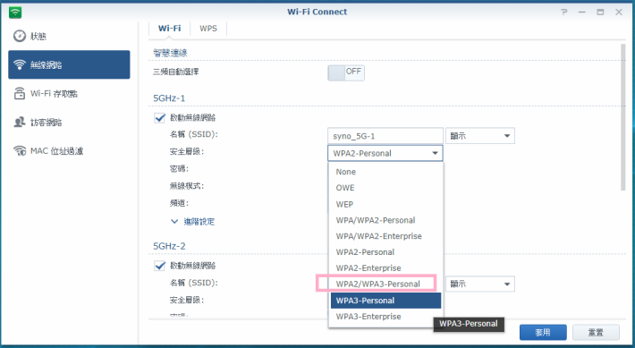 支援 WPA3,但現階段尚未有 WPA3 End Device,所以應選 WPA2/WPA3-Personal 或 Enterprise。