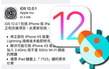 Apple 發佈 iOS 12.0.1 、 Windows for iCloud 修補漏洞
