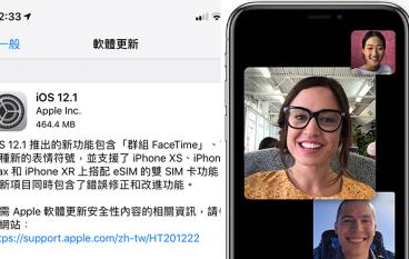 iOS 12.1 推出 群組 FaceTime 、利是 Emoji 、 eSIM