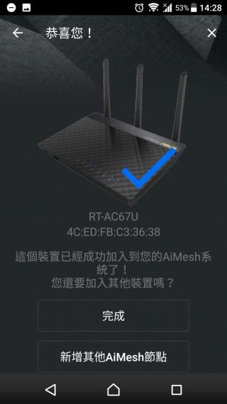 安裝完 Router Node 後,便新增另一個 AiMesh 節點(Satellite Node)。