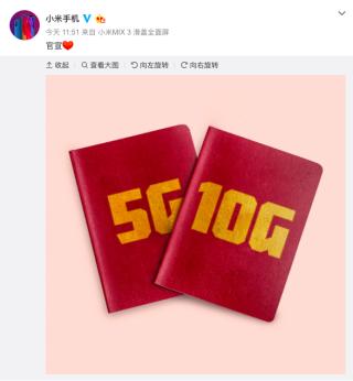 小米手機官方微博上,就曾以小米 MIX 3 發文,貼上「5G 10G」的圖片,暗示新機有機會支援 5G 及有 10GB RAM。