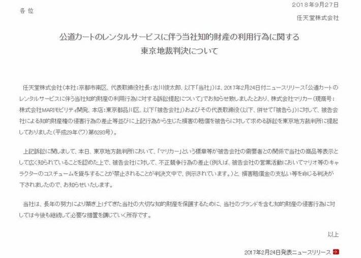 任天堂官網刊登有關法院的裁決,並指責 MariCar 的侵權行為。