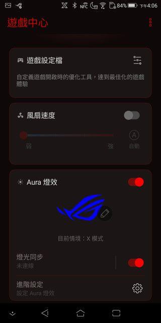 於遊戲中心內,用戶可自行選擇 Aura Sync 效果。