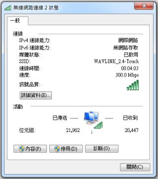 不過 TouchLink 只設 2.4GHz,最高速度為 300Mbps。