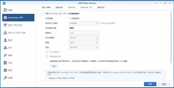 VPN Plus Server 內有 8 種 VPN。