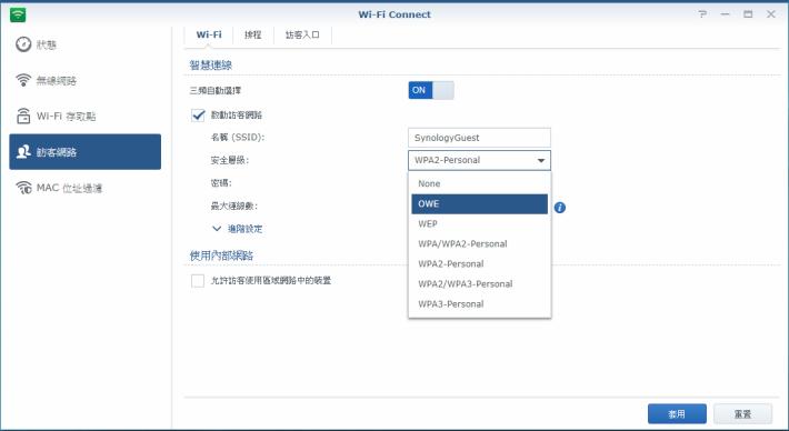 用了 OWE,即使公共 Wi-Fi 不設密碼都安全。