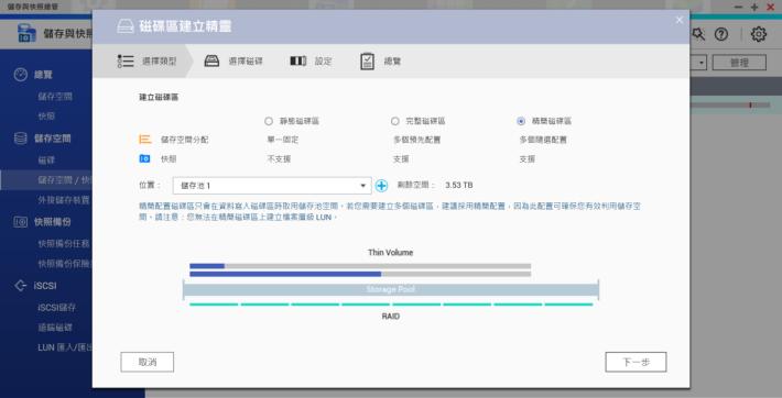 建立完儲存池後,必需建立完整或精簡磁碟區才能支援 Snapshot。