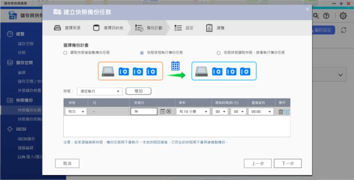 排程定期建立 Snapshot 快照檔,例如我選了每 10 分鐘建立一次。