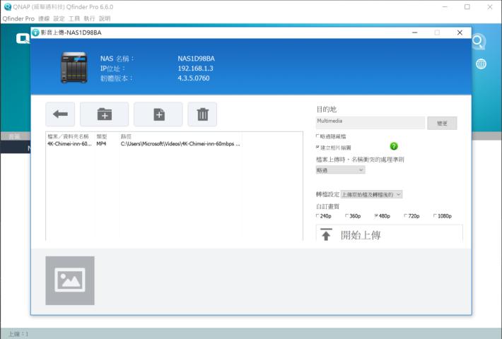 於 Qfinder PRO 按影音上傳,再選擇影片,以及用甚麼解像度上載。